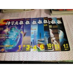 科学画报-- 2000年3本,2002年12本,2003年7本,2004年11本,...
