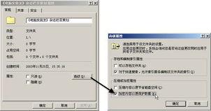 一:实战EFS文件夹加密   第一步:右击选择要加密的文件夹,选择