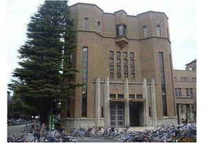 日本名校 京都大学