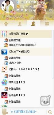 强烈建议升级YY群,增加YY群分组功能 产品建议 虾哥论坛 Powered ...