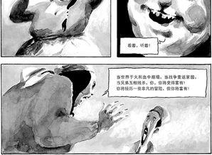 从未译成中文的小说   以漫画的形式到来了   《伊比库斯的预言》讲人...