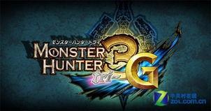 →《怪物猎人3G》官网上线 新怪兽公布-你不能不知道 2011东京电玩...