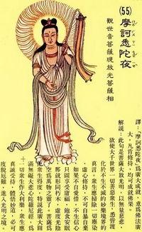 九界众生成正觉 常乐我净品自高   56.娑婆诃   神通变化属第一 金锡杖...