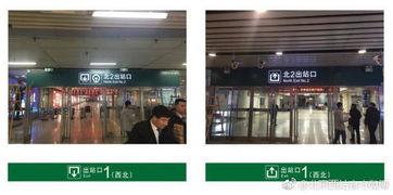 ... 1月14日起北京西站5个出站口更名