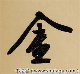 米芾金字的行书写法图片 金字行书怎么写好看
