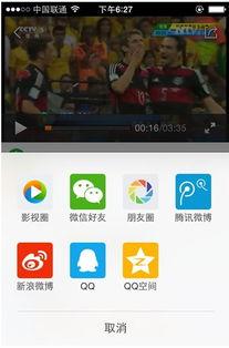 手机QQ群变身球迷客厅 世界杯决赛可边看边侃