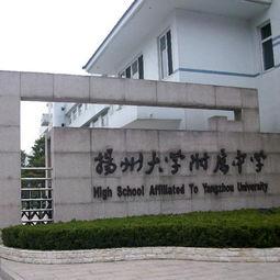 图为扬州大学附属中学-高考在即 扬州市区5个考点吃住行详细攻略
