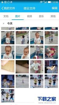 手机QQ查看腾讯微云图片视频文件的简单教程