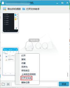 手机qq接收的视频文件保存在哪