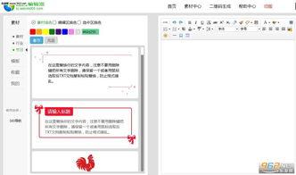 微信005编辑器 微信公众号编辑工具下载 乐游网软件下载