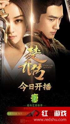 ...乔传讲的是哪个朝代的故事由赵丽颖、林更新主演的电视剧《楚乔传...