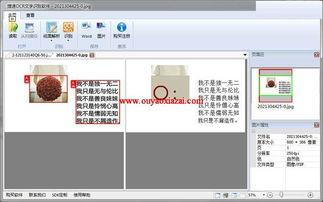 ...OCR文字识别软件》这个软件的主要功能用来帮您将图片中的文字...