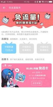 月费22元、33元、66元,每月最... 页面显示,中国移动、中国电信流...