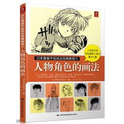 日本漫画手绘技法经典教程10 人物角色的画法 日本漫画技法研究会著 ...
