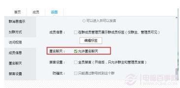 QQ群匿名聊天怎么看是谁