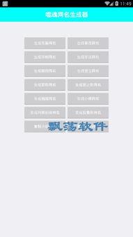 噬魂网名生成器安卓版 噬魂qq网名生成器手机版 1.0官方版下载