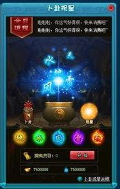 天命获取:玩家可通过卜卦、观星两种途径获取,同时卜卦观星需要消...