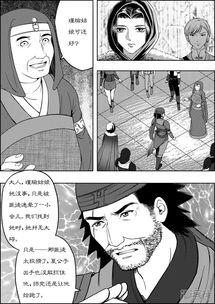 灵云传漫画 17 子泉生疑 漫客栈
