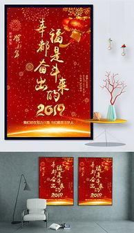 2019猪年新年贺词幸福都是奋斗出来的海报展板-PSD不在 PSD格式不...