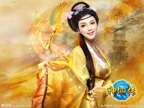 藏仙传-神仙传美女图片