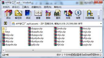 ...DROID勒索软件黑产研究 恶意软件一键生成器