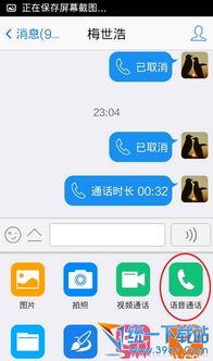 手机qq语音通话在哪 怎么用 手机qq2017语音通话功能使用教程