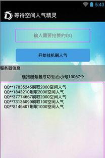 等待空间人气精灵手机版下载 等待空间人气精灵下载v2.5.6.12 安卓版