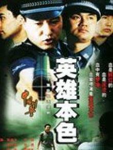 中国刑警 英雄本色