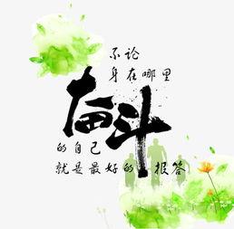 励志心灵鸡汤素材图片免费下载 高清图片png 千库网 图片编号7445257