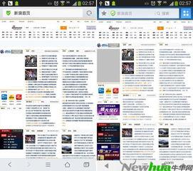 手机QQ浏览器和UC浏览器-谁才是真正的王者 五款主流手机浏览器横评