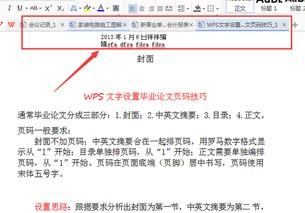怎么免费地把pdf文件转换成word