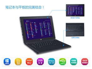 设计,只要通过磁力链接PiPO公司原厂设计的支架键盘(非标配),...