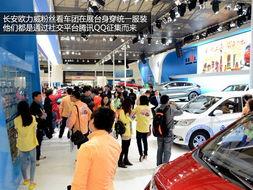 QQ征集百名粉丝 欧力威上海车展看车团