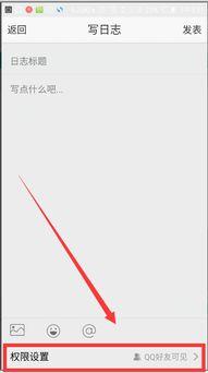 手机QQ空间里发表日志如何加权限