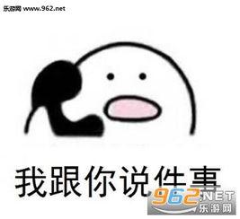 歪打电话哭表情包下载 乐游网游戏下载