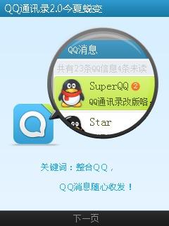 ut聊-内存   及电量优化,占用内存更少,更省电   10.修复Q信消息接收不及...