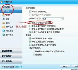 怎么取消QQ宠物
