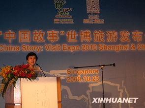 ...加坡举行 中国故事 世博旅游推介会