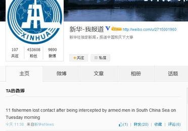 新华社-我报道英文官方微博截图-11名中国渔民在南海海域遭武装分子...
