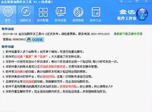 金达QQ加好友工具 QQ加好友软件 v2.1 官方免费版下载