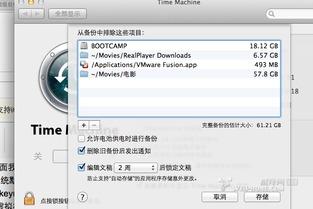 MC700,内存升到8G,开虚拟机毫无压力 Mac综合讨论区 威锋论坛 ...