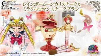 美爆了 美少女战士 圣杯腮红及魔法棒腮红刷预售