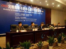 香港心理学专家建议 应积极关注灾区老人心理