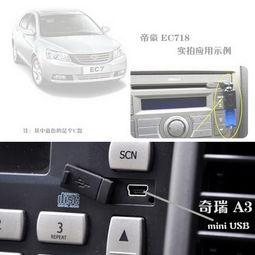 360旋转USB转接头 3D旋转USB转换头 车载音响AUX转接头
