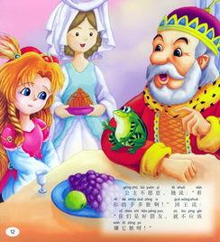 青蛙王子 宝宝童话乐园 注音版