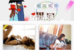 美女图集软件下载 美女图集app下载V1.0.4安卓版