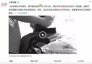 一路走好 那位感动亿万网友的台湾网红爷爷离世,老伴催泪告别