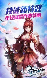 万古仙穹安卓版 万古仙穹手机版游戏V1.19下载