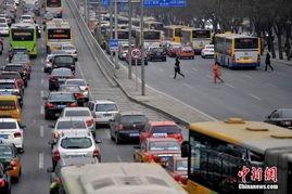 北京开学首日交通告别节日状态 早晚高峰回归