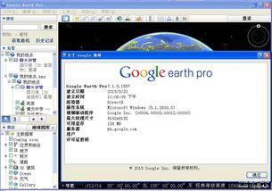 谷歌地球 Google Earth Pro v7.1.5.1557 专业特别版 单文件 吾爱破解 ...